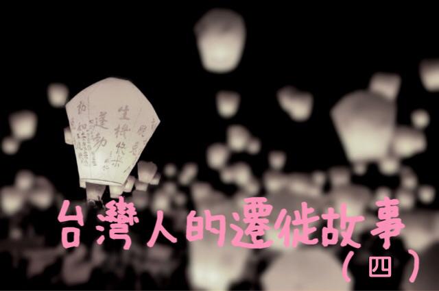 台灣人的遷徙故事(四)