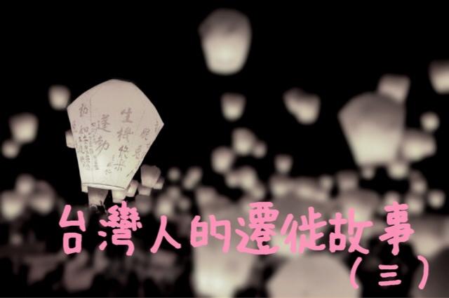 台灣人的遷徙故事(三)