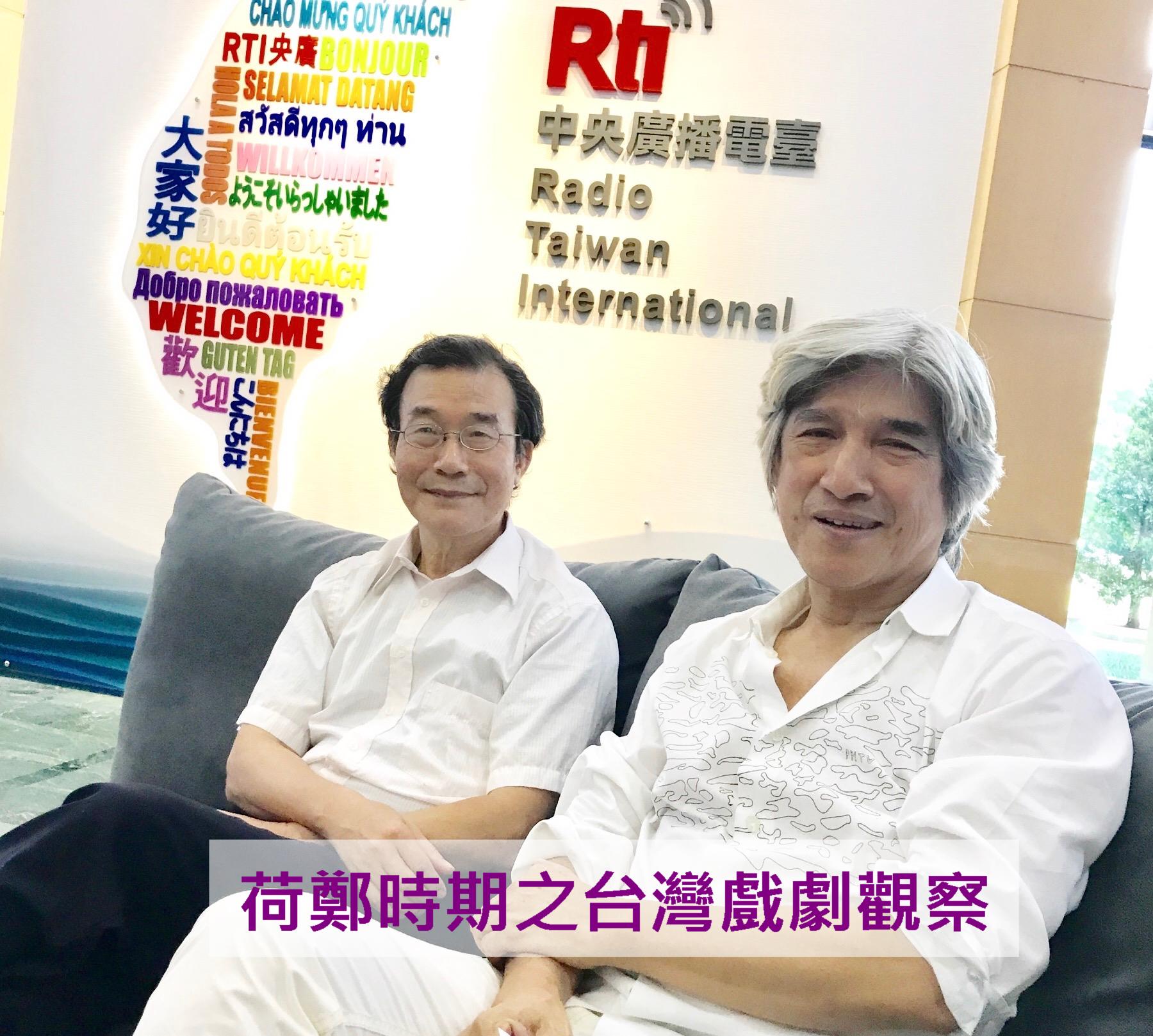 荷鄭時期的台灣戲劇面向