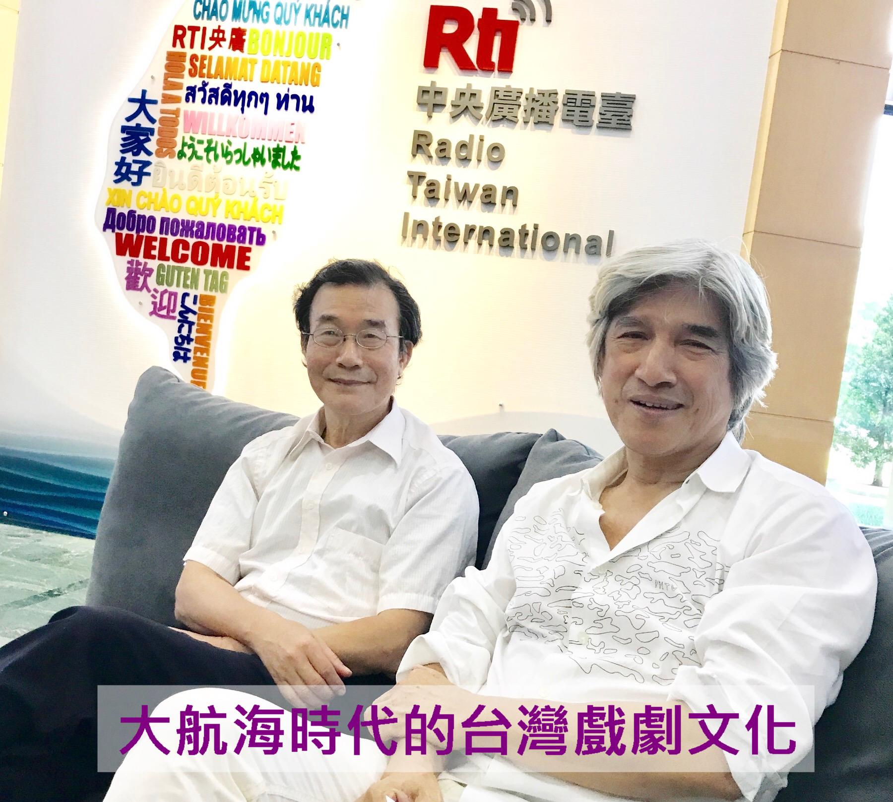 大航海時期的台灣戲劇與文化