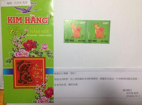 喜迎戊戌新春,送上兩枚戊戌新春郵票
