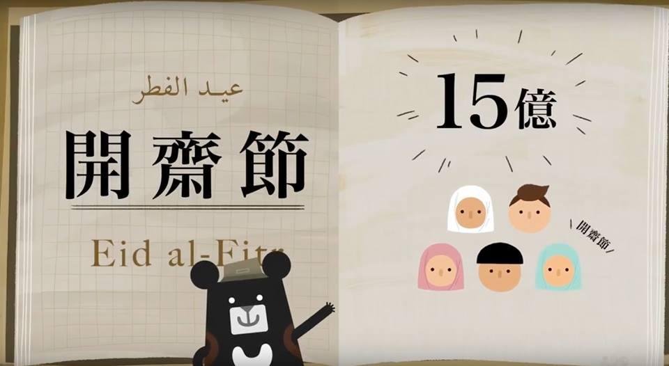 ※文總新南向系列 首支穆斯林動畫曝光