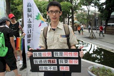 打破愛滋污名(上):捐血,同志止步?