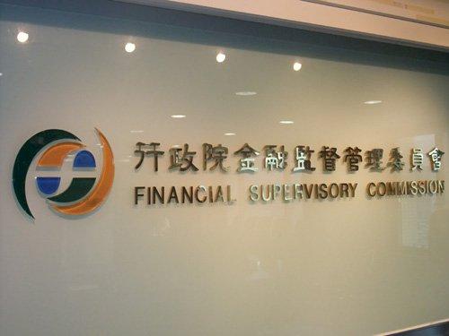 富邦金證實1員工確診 金管會:17日各銀行正常營業