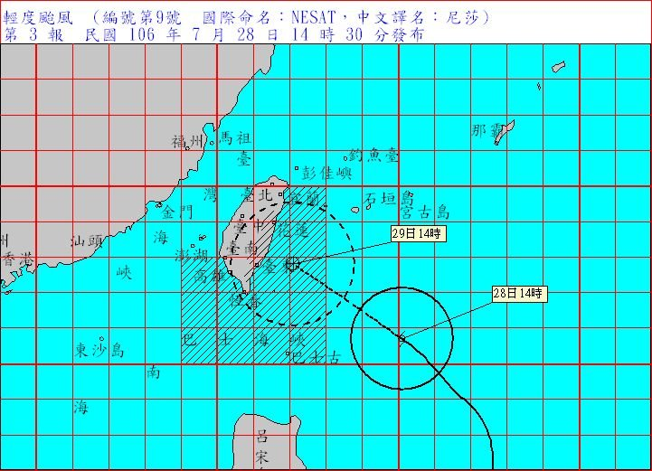尼莎颱風海陸警 未來72小時嚴防超大豪雨