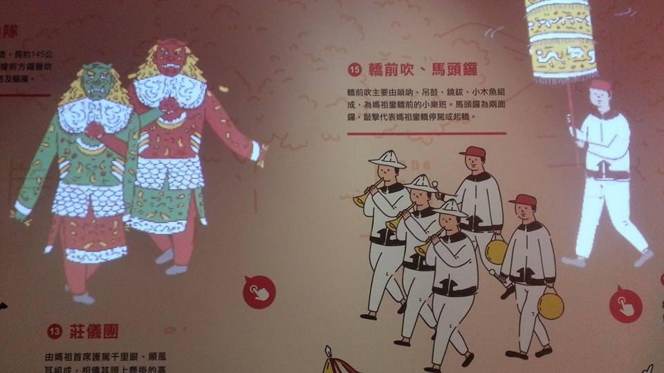 中華文化總會新團隊 首展媽祖數位繞境
