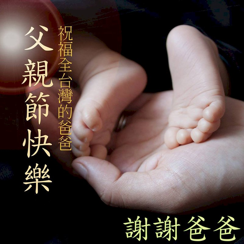 Happy Father's Day 2020 祝父親節快樂