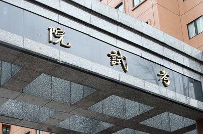 公務員因公涉訟輔助 擬納告訴與自訴