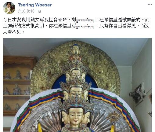 19大前傳封清真書局 禁藏文觀音