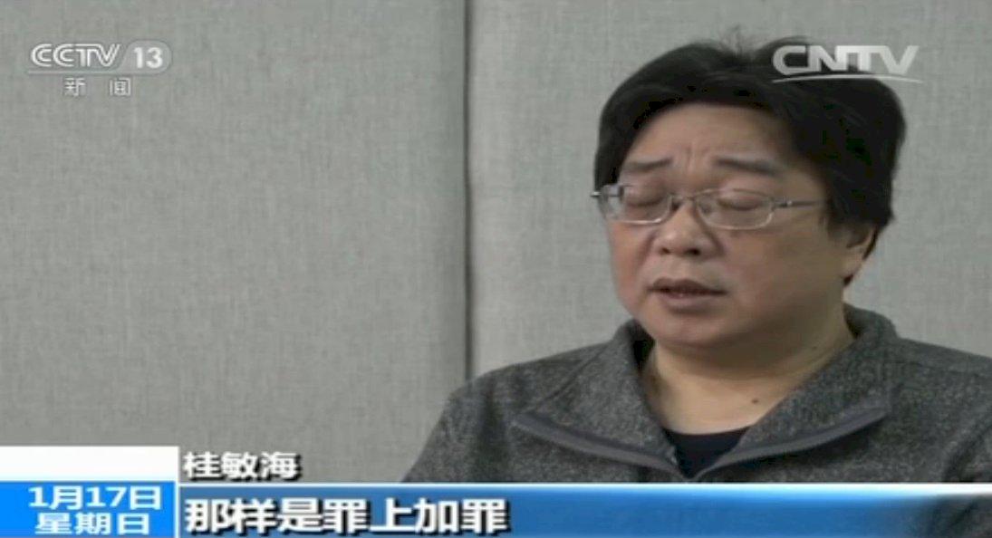 桂民海再遭拘留 瑞典敦促中國放人