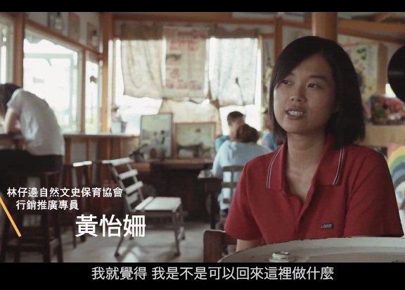 外交部影片 台灣以創新面對氣候變遷