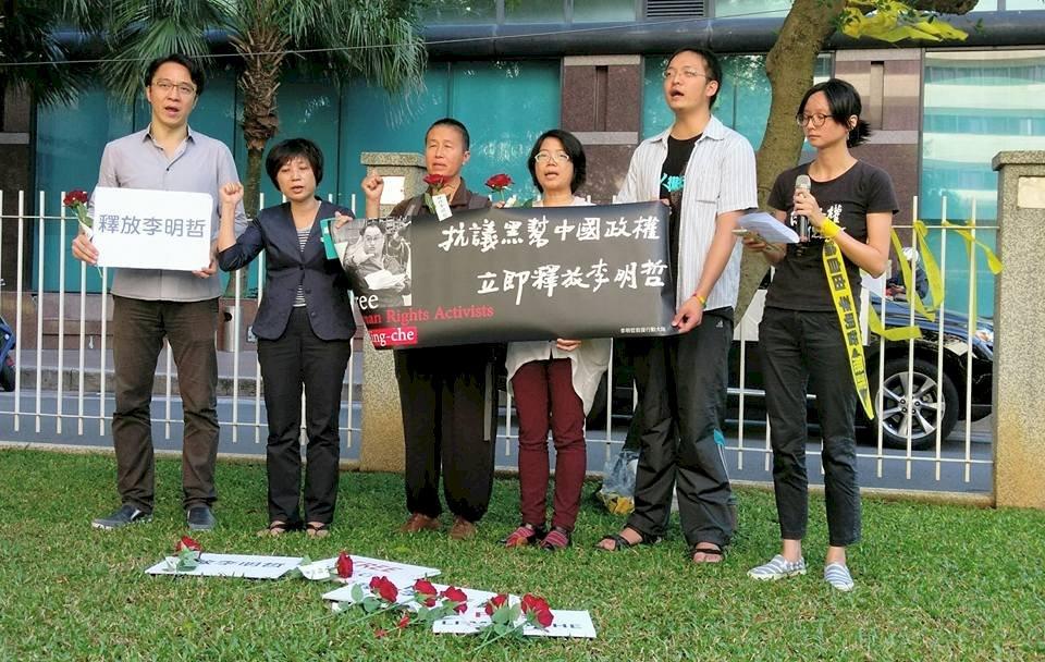 李明哲救援大隊籲政府提高抗議 建救濟程序
