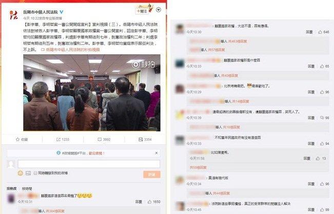 李明哲宣判 中國網民:莫須有現代版
