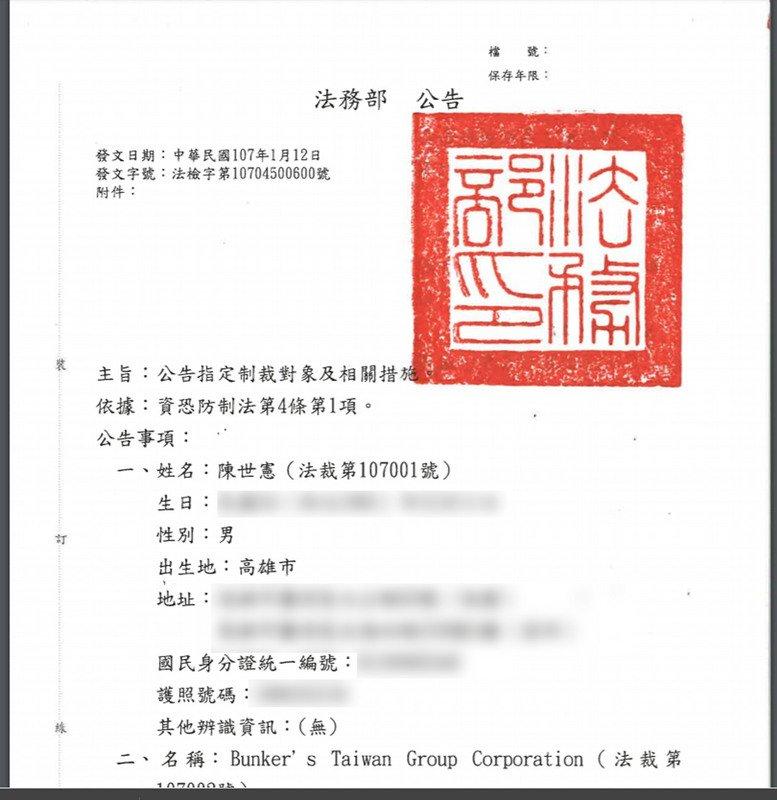 台灣制裁與北韓貿易商人 美國讚表率