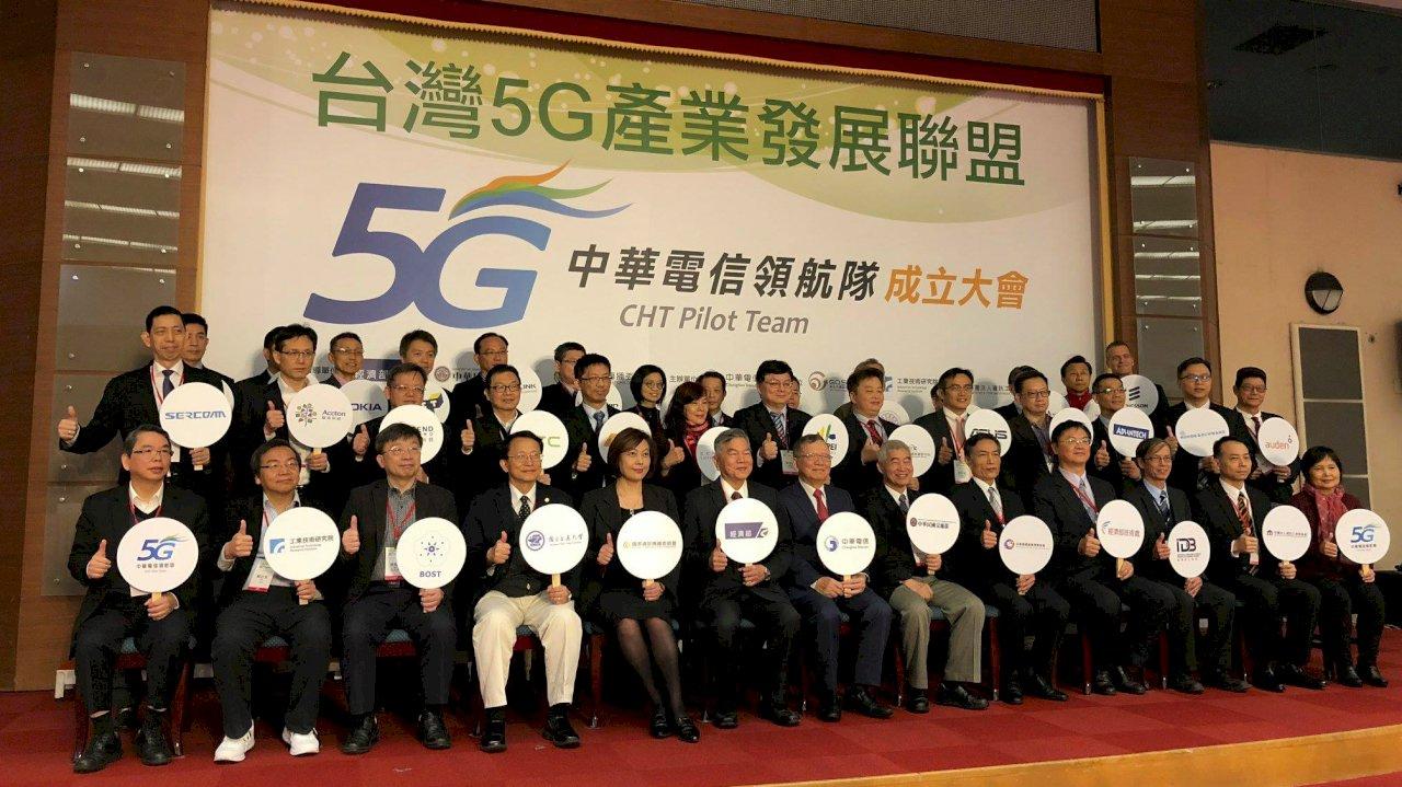 台灣5G產業發展聯盟-中華電信領航隊成立