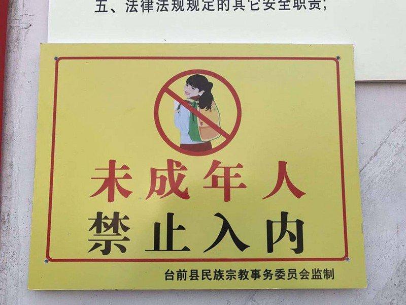 中國天主教冬令營遭禁 青年信徒受衝擊