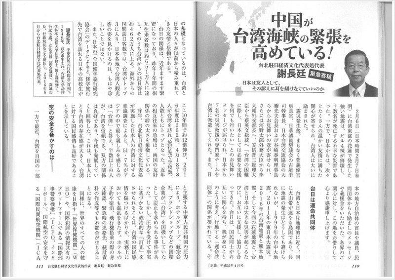 M503爭議 謝長廷盼日各界支持台灣