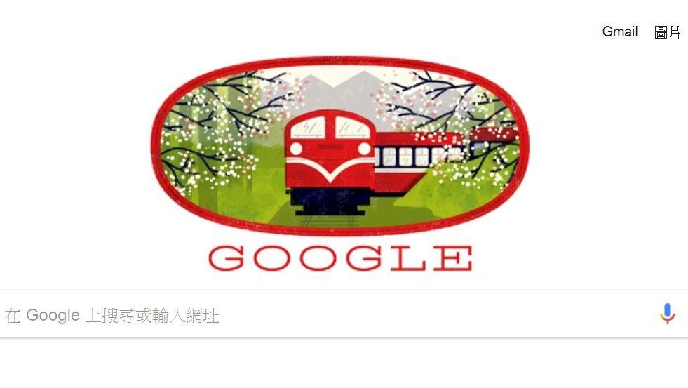 阿里山森鐵小火車 躍Google首頁