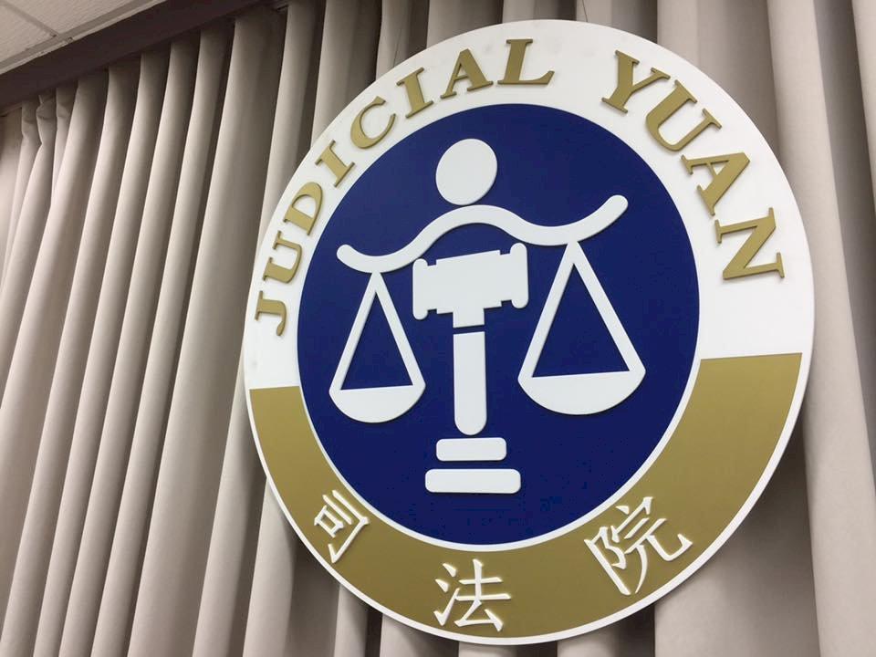 大法官會議資料涉評議秘密  司法院拒轉為政治檔案