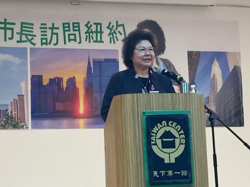 陳菊紐約演講 盼僑胞做總統改革後盾