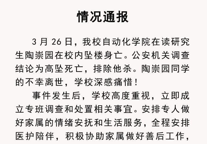 涉MeToo疑雲 武漢理工教授遭禁收研究生