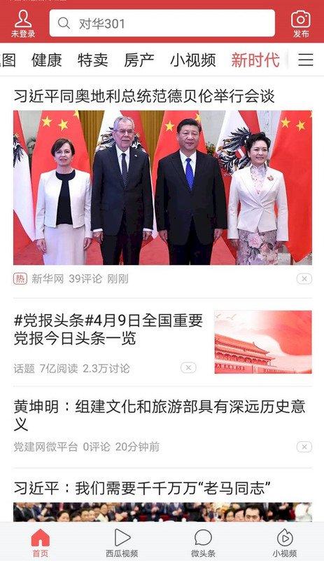 中國網路平台今日頭條屢被整治 下架3週