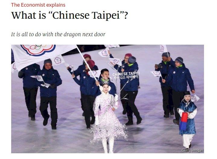 台灣為何稱中華台北 經濟學人說分明
