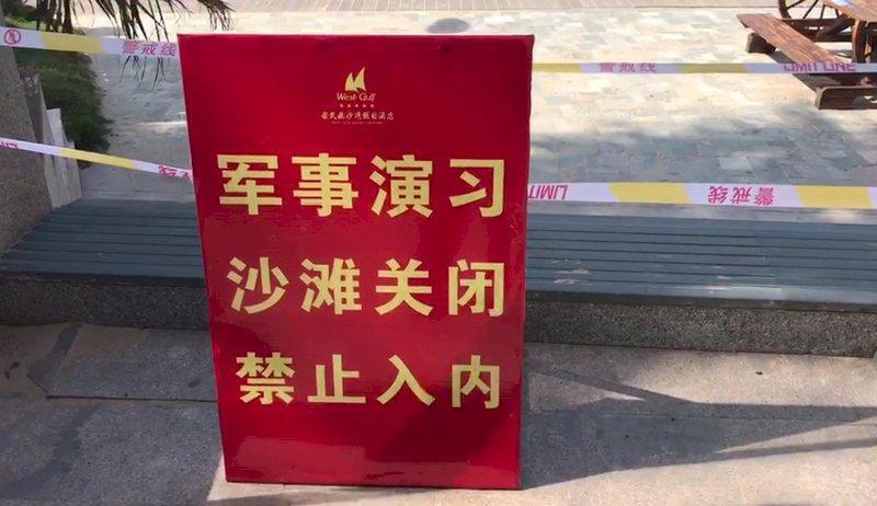 共軍4/24起浙江舟山海域實彈演習