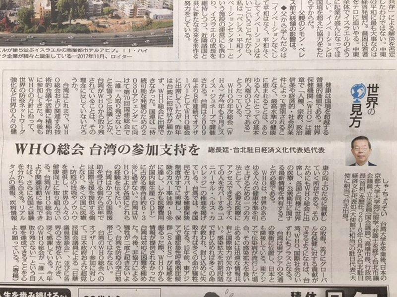 謝長廷投書日媒 籲支持台灣參加世衛大會