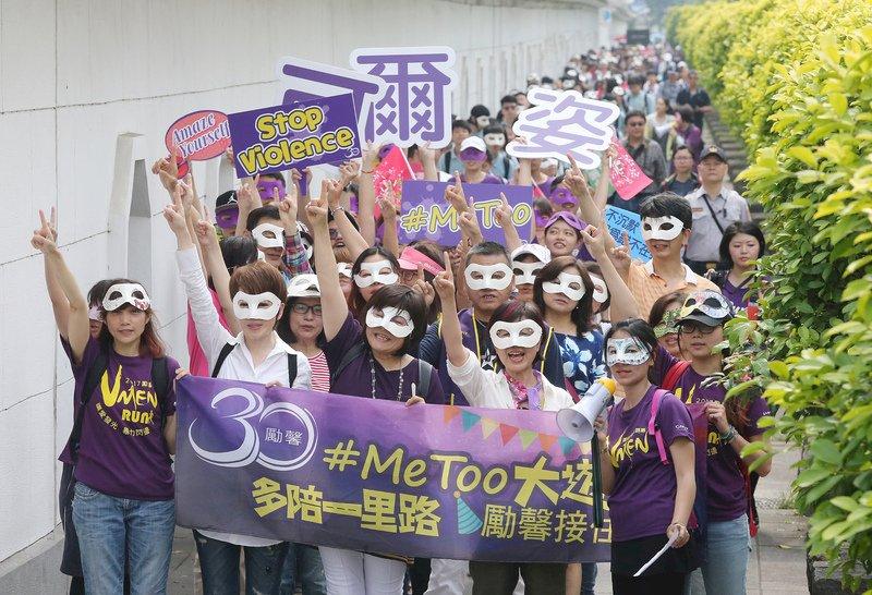 台首場#MeToo遊行 鼓勵受害者勇敢站出