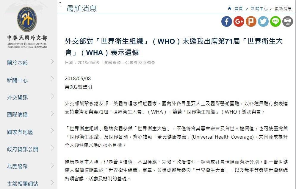 未獲邀出席WHA 外交部聲明遺憾
