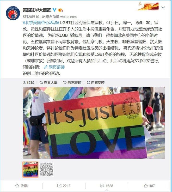 美國駐北京使館辦LGBT活動 六四舉行