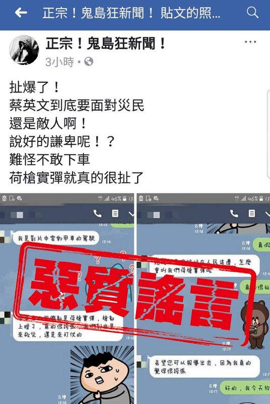 謠傳總統勘災裝甲兵荷槍實彈 府嚴厲譴責