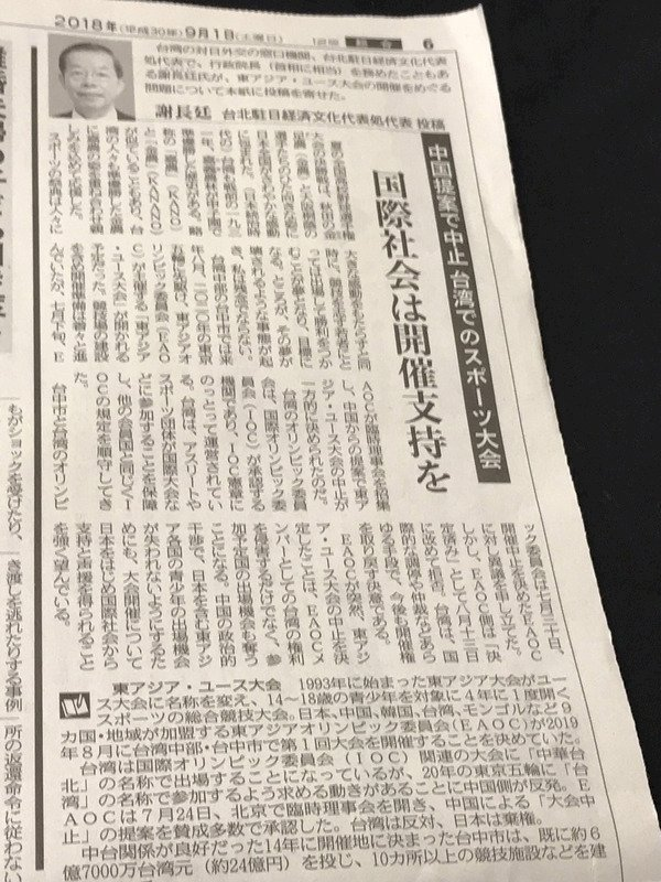謝長廷投書日媒 籲支持台灣辦東亞青運