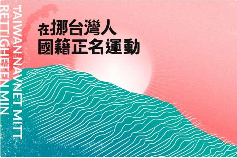 挪威留學生募資正名台灣 最快10月提訴