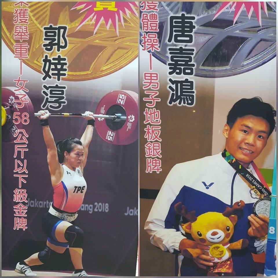 亞運選手齊聚體育表演盛會 蕭敬騰歌聲助陣