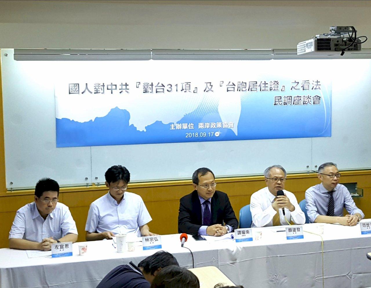 申領中國居住證 民調:6成支持申報與管制