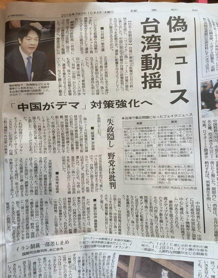 關西機場事件滿月 日媒揭中國造假新聞企圖動搖台灣內部