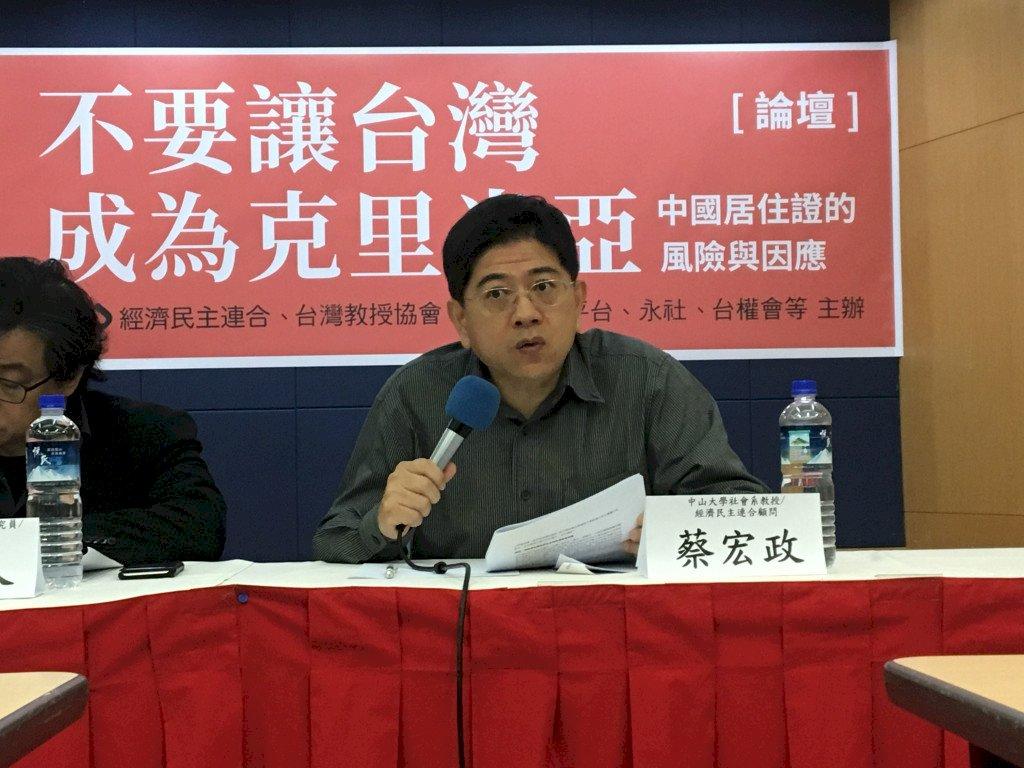 居住證風險/蔡宏政:必須反制!中國無限打壓 讓台灣成了髒字