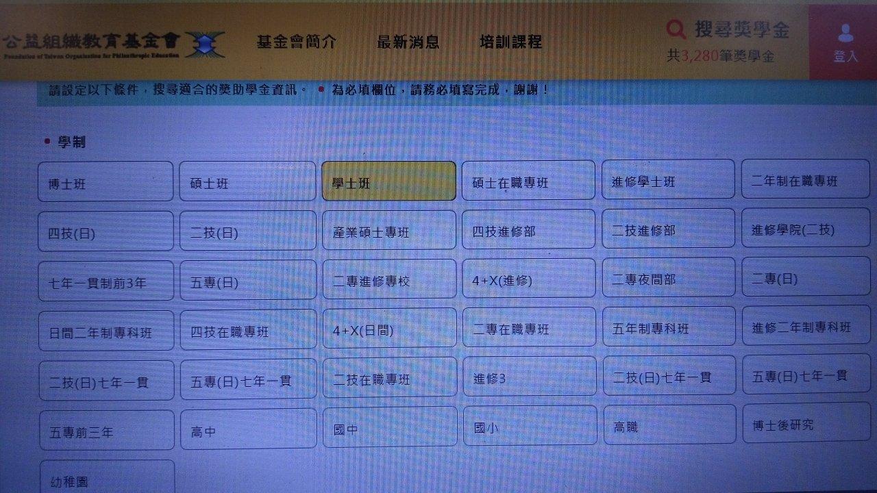 台灣獎學金資訊平台啟用 本國生外籍生都能查