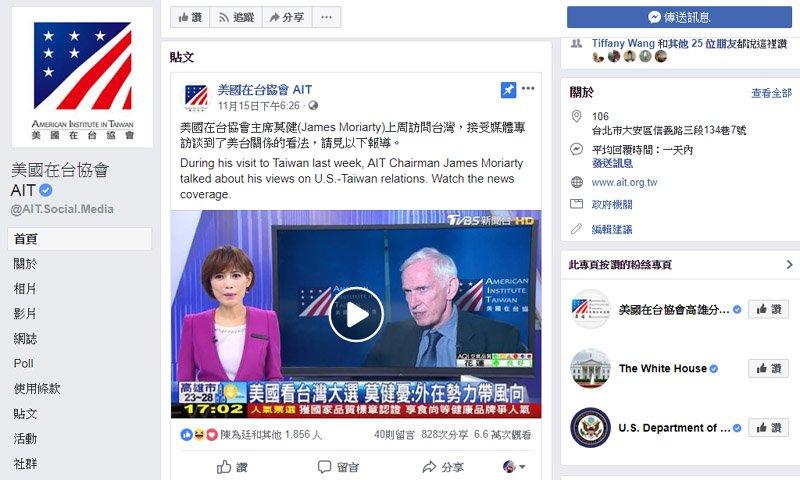 莫健談假消息影片找不到 AIT臉書自己PO