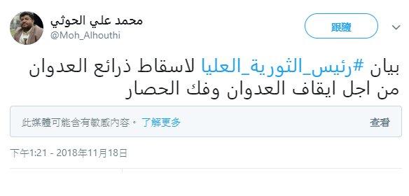 葉門叛軍委員會主席 呼籲停止軍事行動