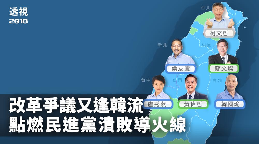 2018選後分析/改革爭議又逢韓流 點燃民進黨潰敗導火線