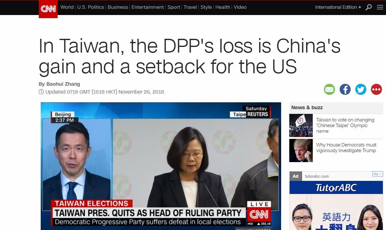 民進黨選舉慘輸 CNN:中國得勝美國挫敗