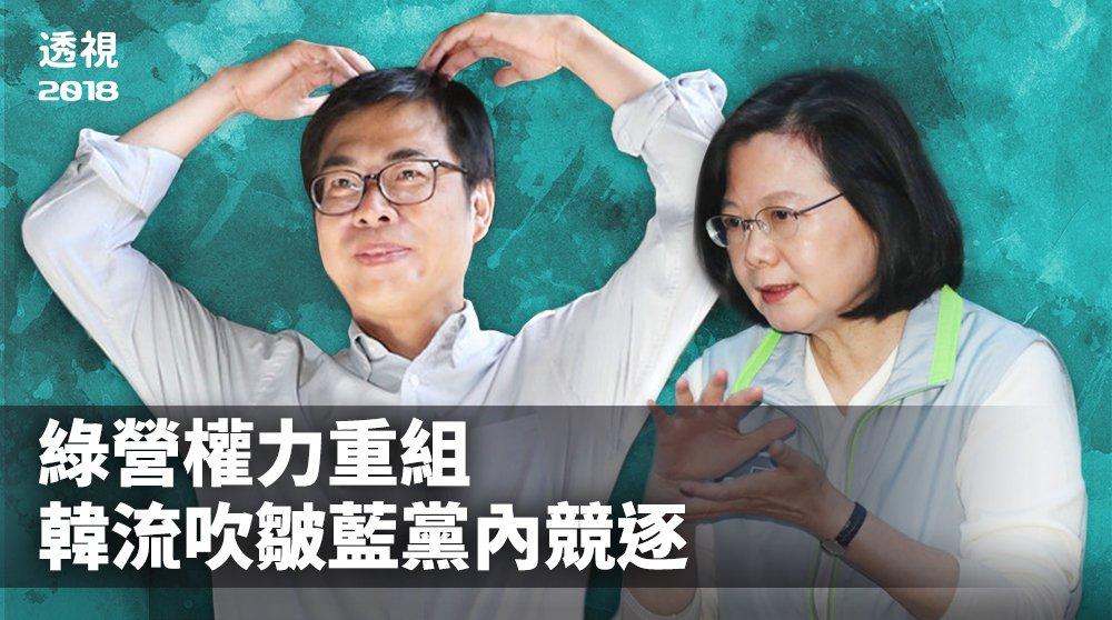 2018選後分析/綠營權力重組 韓流吹亂藍黨內布局