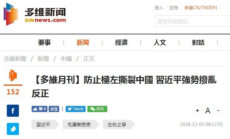 文章批評習近平 海外親北京媒體引波瀾