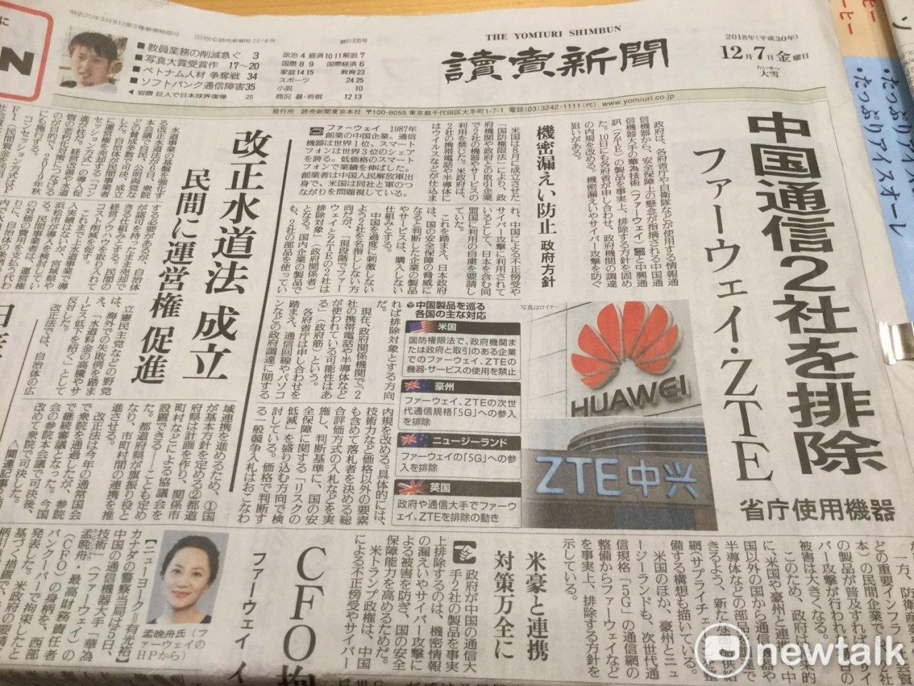 劉黎兒觀點》日本為了國家安全不採用「華為」及「中興」通訊產品 擔心機密外洩及遭網攻