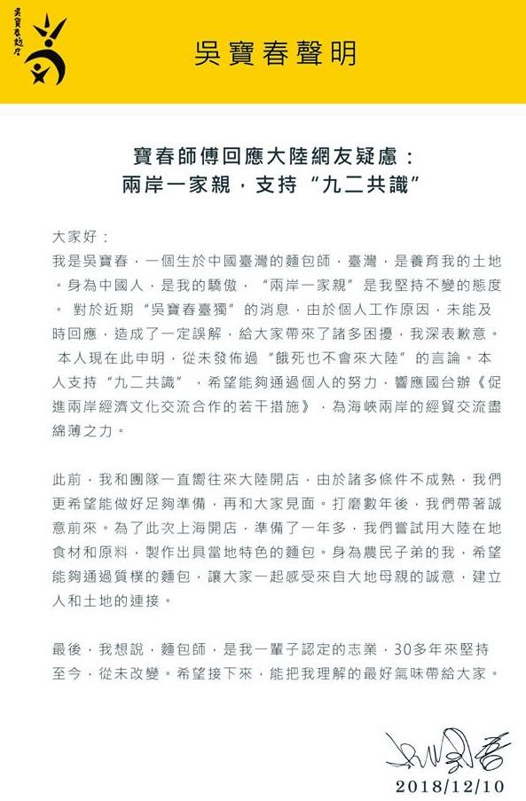 遭指台獨 吳寶春被迫聲明:以身為中國人為榮