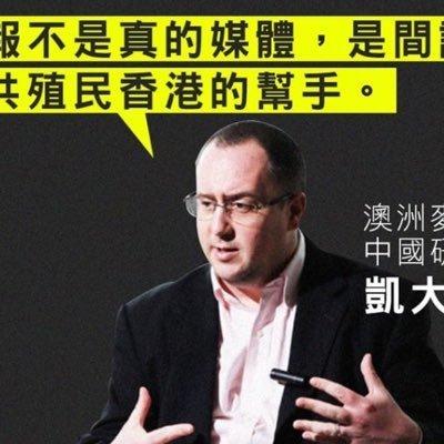 訪港遭中共喉舌跟蹤 澳洲學者指北京幕後操縱