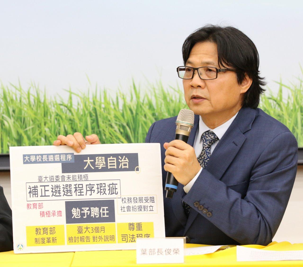 快訊!教部宣布聘任管中閔為台大校長